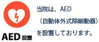 当院は、AED(自動体外式除細動器)